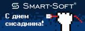 Смарт-Софт: день системного администратора