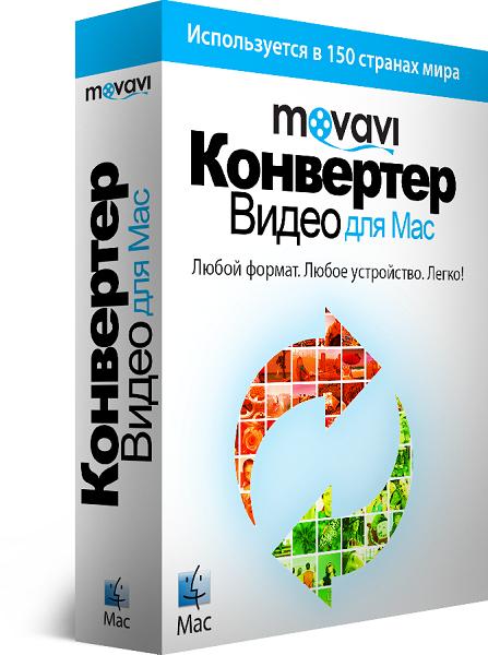 Movavi Конвертер Видео для Mac