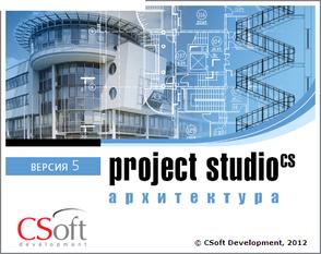 CSoft Project StudioCS Архитектура 2018