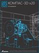Компaс-3D v20 с Пакетом обновления v20 до версии v21