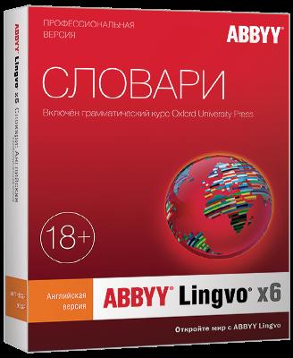 ABBYY Lingvo x6 Английская, Профессиональная версия (обновление именной лицензии Concurrent), AL16-02FWU008-0100
