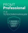 PROMT Professional 20 «IT и телекоммуникации» фото