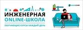 Инженерная online-школа «Нанософт»