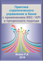 Практика стратегического управления в банке с применением BSC/KPI и процессного подхода. Электронное пособие