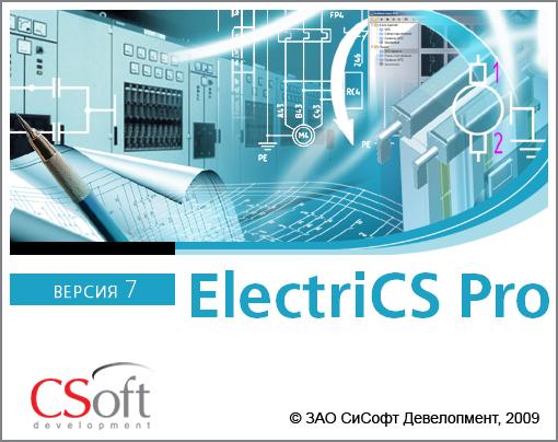 CSoft Development ElectriCS Professional (подписка на обновления), на 1 год, ELPXXS-CT-10000000