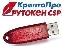 Крипто-Про КриптоПро Рутокен CSP (сертификат на годовую техническую поддержку), на рабочем месте