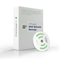АйТиПроект ITProject RFID Welcome Message (лицензия на 1 рабочее место)