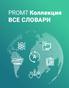 Коллекция «Все словари» для PROMT Translation Server
