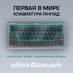 Клавиатура-тачпад Prestigio Click&Touch PSKEY1SGRU