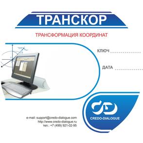 Кредо-Диалог КРЕДО ТРАНСКОР (базовая подписка на 12 месяцев)