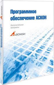 АСКОН APM FEM V20, Учебные комплекты (пакеты обновлений лицензии), с версии v20 до v21, на 250 лицензий