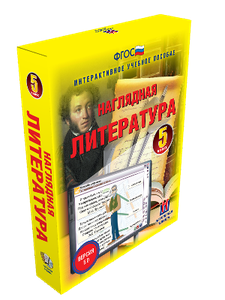 ООО «Экзамен-Медиа» Наглядная литература, 5 класс (лицензия)