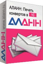 АЛАНН: Печать конвертов в 1С