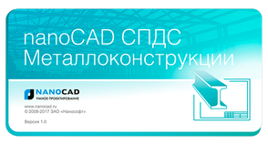 CSoft Development CSoft СПДС Металлоконструкции (лицензия на 2 года), локальная, SMC19L-CT-20000000
