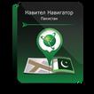 Навител Навигатор. Пакистан фото