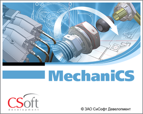 CSoft Development MechaniCS (лицензия на 1 год), сетевая лицензия, серверная часть, MCS19N-CT-10000000