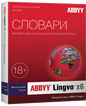 ABBYY Lingvo x6 Multilingual