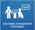 ЮМС «Система управления очередью»