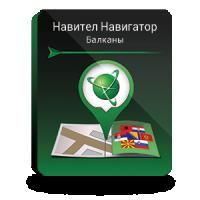 NavitelNavigator Балканы (версия PHONE RETAIL электронная лицензия)