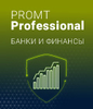 PROMT Professional «Банки и финансы»