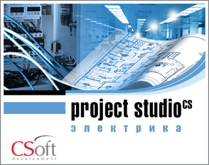 CSoft Project StudioCS Электрика 2019