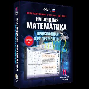 Наглядная математика. 5 - 11 классы