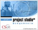CSoft Project StudioCS Фундаменты 2018.