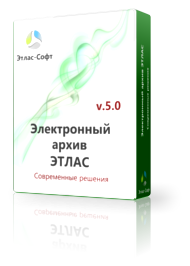 AtlasSoft Электронный архив ЭТЛАС, Дополнительные модули (серверная лицензия), Безопасность Плюс