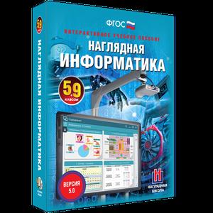 ООО «Экзамен-Медиа» Наглядная информатика (лицензия)