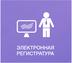 ЮМС «Электронная регистратура»
