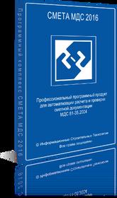 Строительные Технологии – СМЕТА МДС 2016
