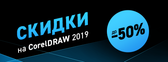 Скидки до 50% на CorelDRAW Technical Suite 2019