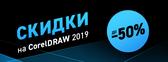 Скидки до 50% на CorelDRAW Technical Suite 2019