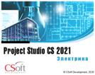 CSoft Project StudioCS Электрика 2021.