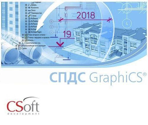 CSoft Development СПДС GraphiCS (лицензия на 1 год), сетевая лицензия, серверная часть, SPD20N-CT-10000000