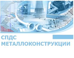 CSoft СПДС Металлоконструкции 2021