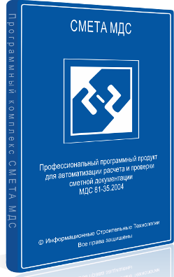 Информационные Строительные Технологии – СМЕТА МДС 2020