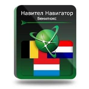 NavitelNavigator Бенилюкс (версия PHONE RETAIL электронная лицензия)