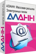 АЛАНН: Массовая рассылка электронных писем из 1С