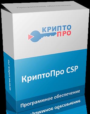 Крипто-Про КриптоПро CSP (лицензия на право использования СКЗИ КриптоПро CSP версии 3 8 на сервере)