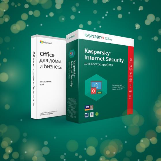 Kaspersky Internet Security для всех устройств (электронная лицензия Base Download Pack на 1 год), Комплект лицензий Kaspersky Internet Security для всех устройств/Microsoft Office для дома и бизнеса 2019