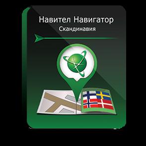 NavitelNavigator Скандинавия, Дания/Исландия/ Норвегия/ Финляндия/ Швеция (версия PHONE RETAIL электронная лицензия)