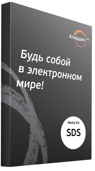Аладдин Р.Д. Secret Disk Server NG (лицензия на использование сертифицированной версии Server 3 2 для файлового сервера на N пользователей, одновременных подключений), N = 150 лицензий (за лицензию), SDSNG-Cert-FS-150-L
