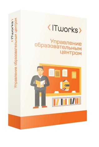 ITworks: Управление учебным центром