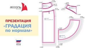 Ассоль «Расширенное конструирование и Градация по нормам»