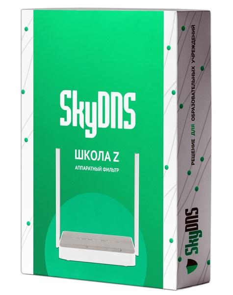 SkyDNS Школа Z (лицензия, новый договор), 5 лет