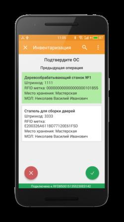 Компания Сканпорт DM Invent (лицензия), Инвентаризация ОС, версия Offline (Android), DM Invent