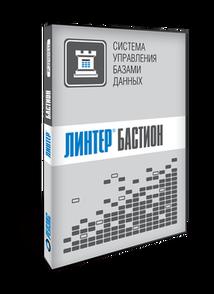 Релэкс СУБД Линтер Бастион (серверная лицензия), 15 клиентских подключений