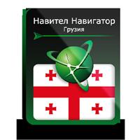 NavitelNavigator Грузия (версия PHONE RETAIL электронная лицензия)