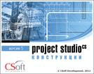 CSoft Project StudioCS Конструкции 2018.